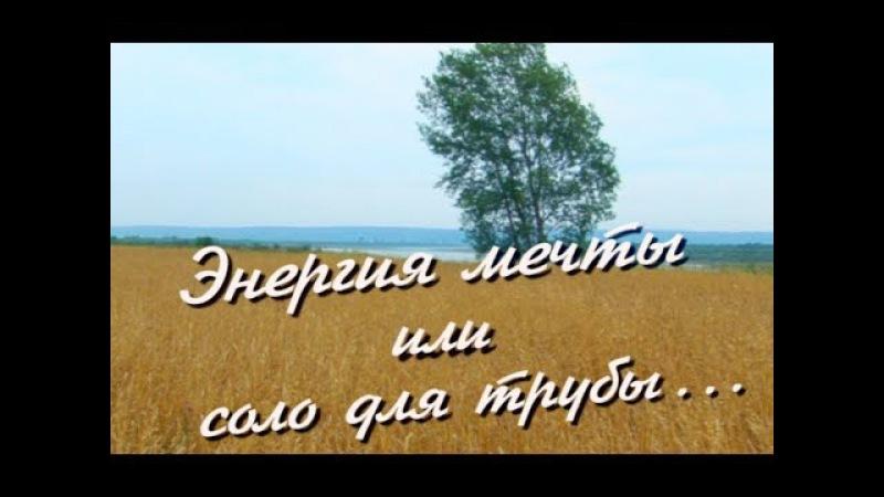 Энергия мечты или соло для трубы. Корпоративный фильм 2012 года.