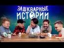ЗАШКВАРНЫЕ ИСТОРИИ 3 Кубик в Кубе, Поперечный, Джарахов, Ильич, Музыченко