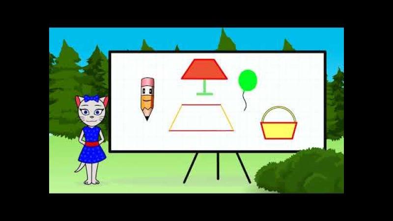 Геометрия с кисой Алисой. Урок 2. Изучаем овал, трапецию, параллелограмм и ромб. (0)