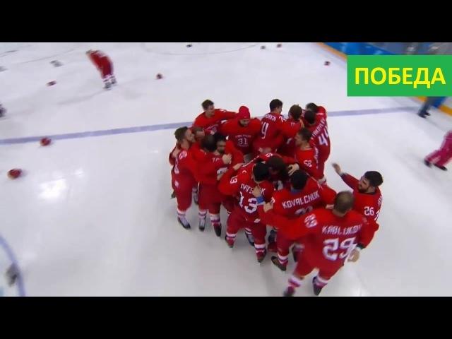 Россия - Германия 4:3. ВСЕ ГОЛЫ Подробный обзор! Финал ОИ-2018 (HD)