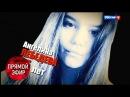Последовательница Дианы Шурыгиной Новый скандал на вечеринке подростков. Прямой эфир от 08.02.18