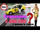 11 Выходные в ТАКСИ/ Читаю ваши комменты/ Страховка от Яндекса на 2000000