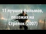 11 лучших фильмов, похожих на Стрелок (2007)