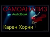 AudioBook: Самоанализ ∣ Карен Хорни / № 1