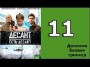 Десант есть десант 11 серия - русский криминальный сериал, детектив, боевик