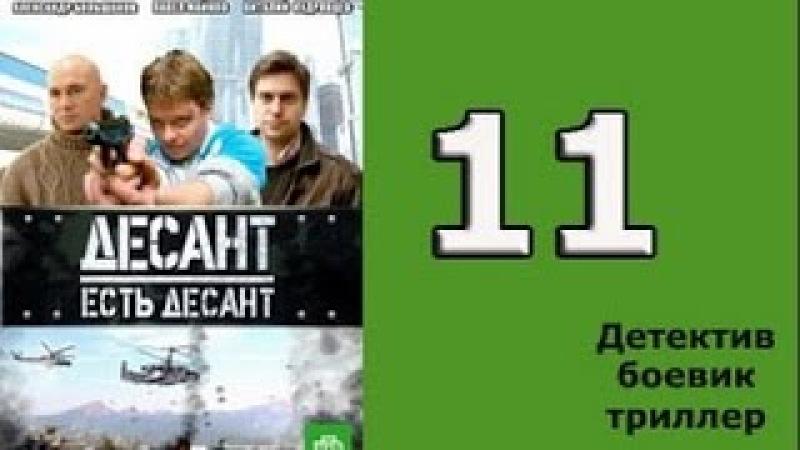 Десант есть десант 11 серия русский криминальный сериал детектив боевик смотреть онлайн без регистрации