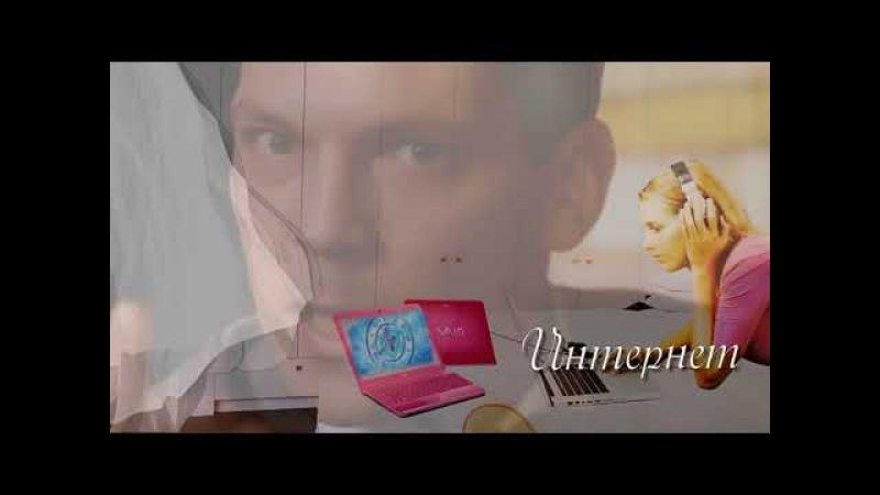 ЛЮБОВЬ В ПАУТИНЕ ИНТЕРНЕТА - 2-АЯ КОМПОЗИЦИЯ ИЗ РОК ОПЕРЫ ТЕАТР ЛЮБВИ - В ПАУТИНЕ ...