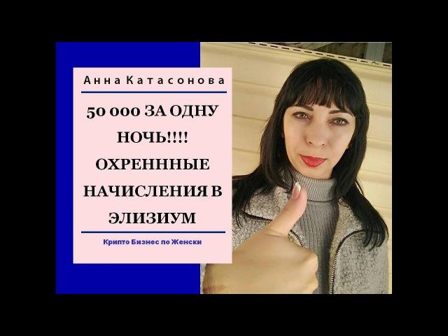 ШИКАРНЫЕ ДОХОДЫ В БИТКОИНАХ!! АННА КАТАСОНОВА