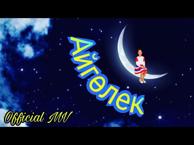Айгөлек | ARUKA MIX | Official MV | Бейнебаян!