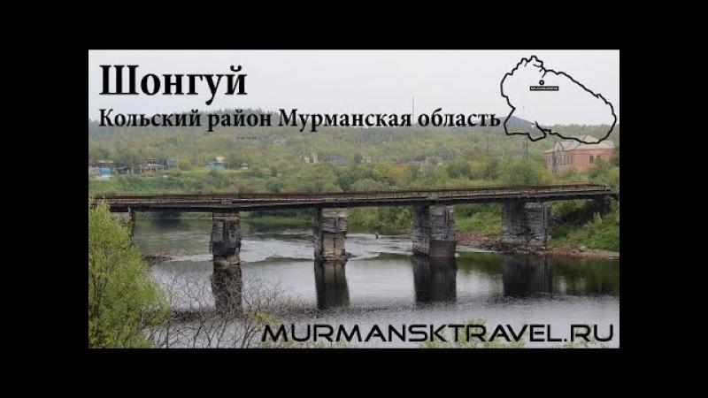 Шонгуй, Кольский район Мурманская область (MurmanskTravel.ru)