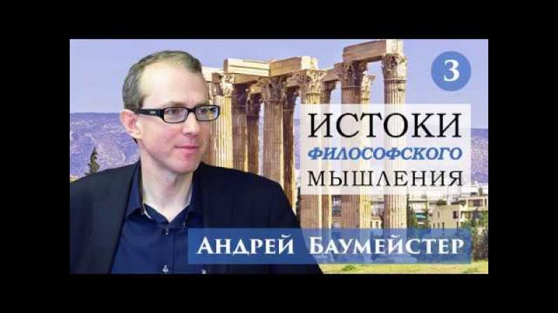 Истоки философского мышления 3/14. Философия и мифология древних греков.
