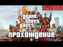 Grand Theft Auto V - Прохождение игры 9 Добавить в друзья Friend Request