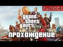 Grand Theft Auto V - Прохождение игры 10 Папенькина дочка (Daddy's Little Girl)