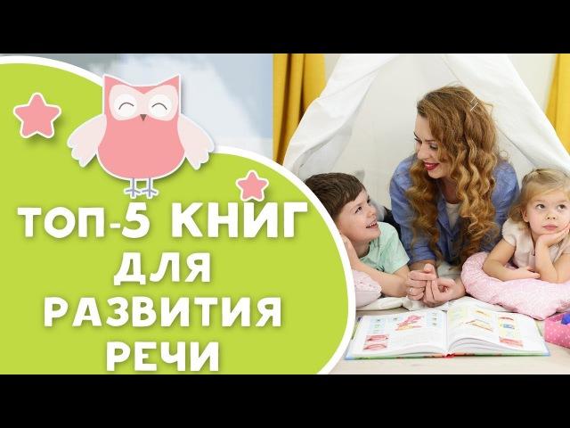 Логопед для непосед ТОП-5 книг для развития речи [Любящие мамы]