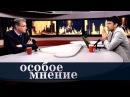 Особое мнение Владимир Рыжков 17 01 18