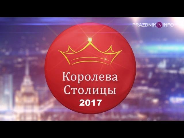 КОНКУРС КРАСОТЫ КОРОЛЕВА СТОЛИЦЫ 2017 - СУПЕР ШОУ