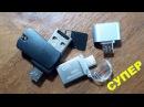 MicroUSB OTG USB Flash Крутые мелочи