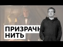 Антон Долин о фильме Призрачная нить Убийство священного оленя Лёд