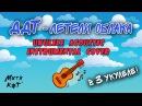 ДДТ - Летели облака (укулеле кавер Митя Кот)