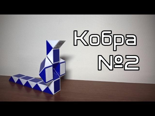 Фигуры из змейки Рубика. Урок №56. Кобра №2 » Freewka.com - Смотреть онлайн в хорощем качестве