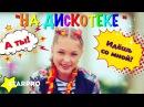 Анна Крюкова Ann Ci - На дискотеке