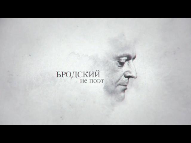 Бродский не поэт (полная версия HD)