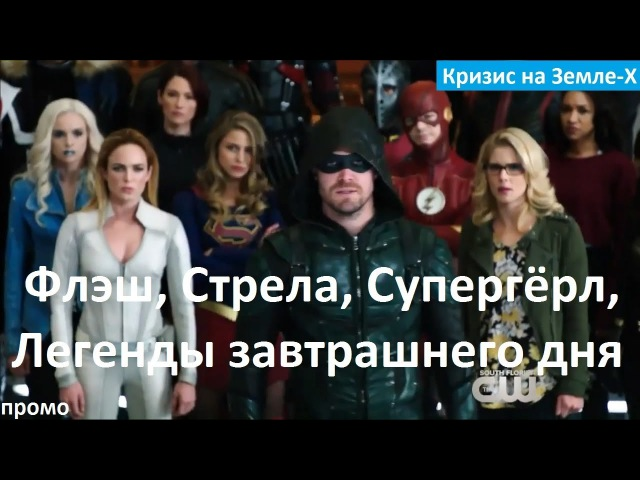 Флэш, Стрела, Супергёрл, Легенды завтрашнего дня Кризис на Земле-X - Русское Промо кроссовера 2