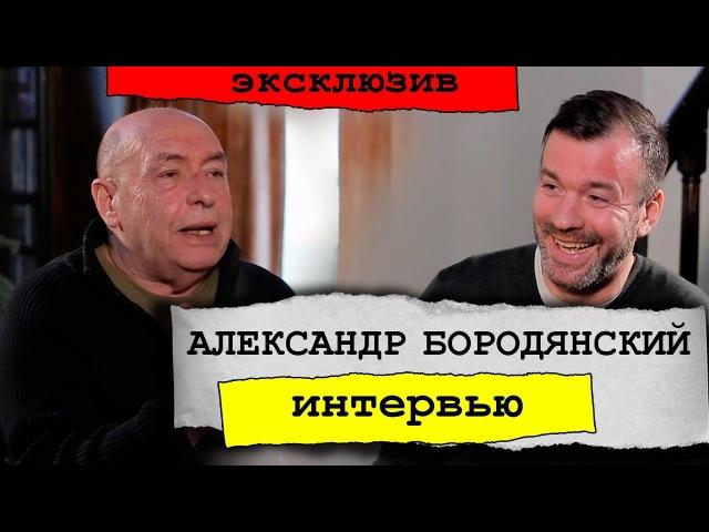 Александр Бородянский об Афоне, кино для Ким Чен Ира и золотом мерседесе