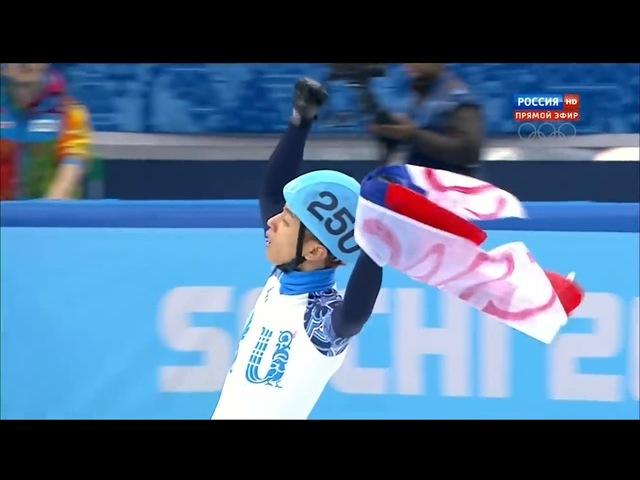 Сочи 2014. Шорт-трек. 500 м. финал. Виктор Ан.
