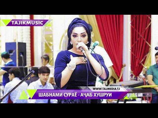 Шабнами Сураё Ачаб хушруи 2017 Shabnami Surayo Ajab hushrui Audio 2017