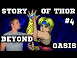 Дракон-пылесос - The Story of Thor Beyond Oasis #4