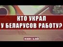 Белорусам начнут выдавать ID карты с 1 июля 2018 года Работа в РБ КУМОВСТВО КОРРУП