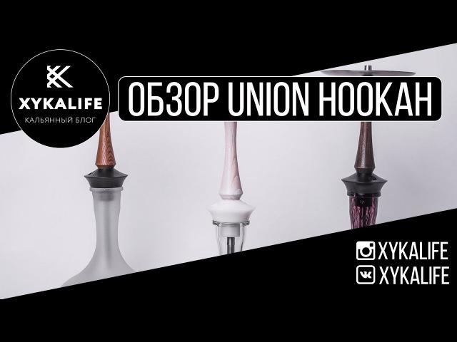 Union Hookah/Обзор кальяна Юнион/Nuahule Smoke Екатеринбург
