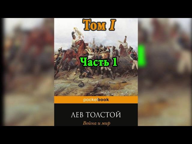 Война и мир Том 1 Часть 1 Л Н Толстой Аудиокнига