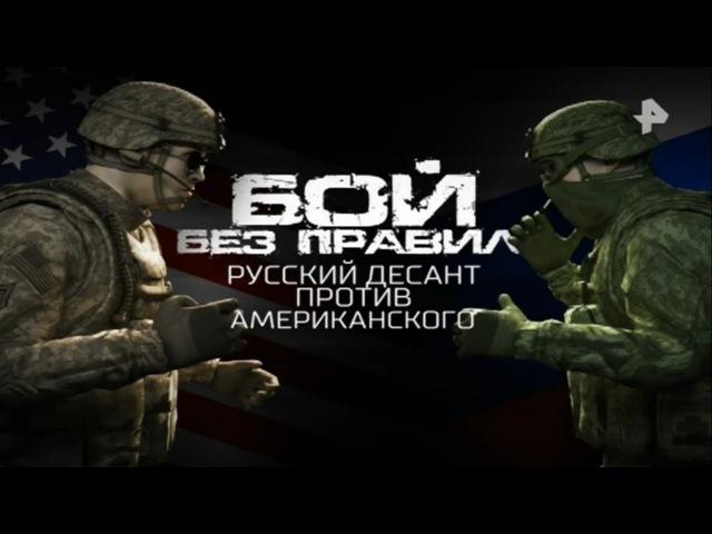 Документальный проект. Бой без правил: Русский десант против Американского