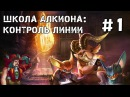 Школа Алкиона Контроль линии Vainglory tactick school