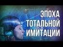 Дмитрий Перетолчин Георгий Малинецкий Неявные последствия цифровой революции