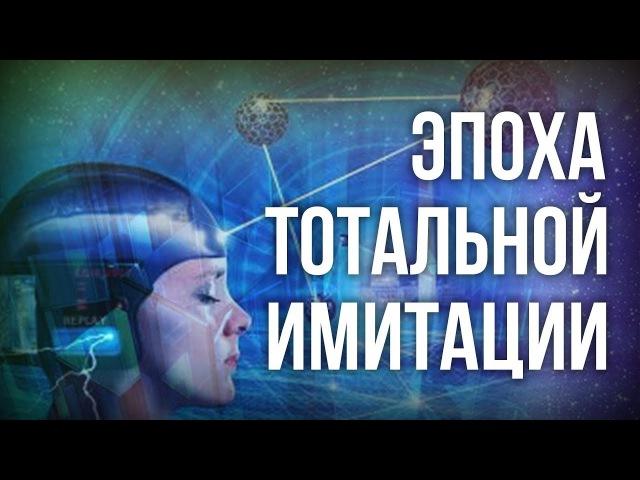 Дмитрий Перетолчин. Георгий Малинецкий. Неявные последствия цифровой революции