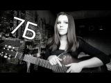 7Б - моя любовь cover кавер
