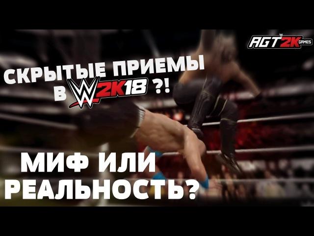 AGT - ПРИЁМЫ ИЗ ПРОШЛЫХ ИГР В WWE 2K18? МИФ ИЛИ РЕАЛЬНОСТЬ? (WWE 2K18 Hidden Moves From Old Games?!)
