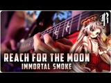 Reach for the Moon, Immortal Smoke Metal Cover by RichaadEB &amp AHmusic