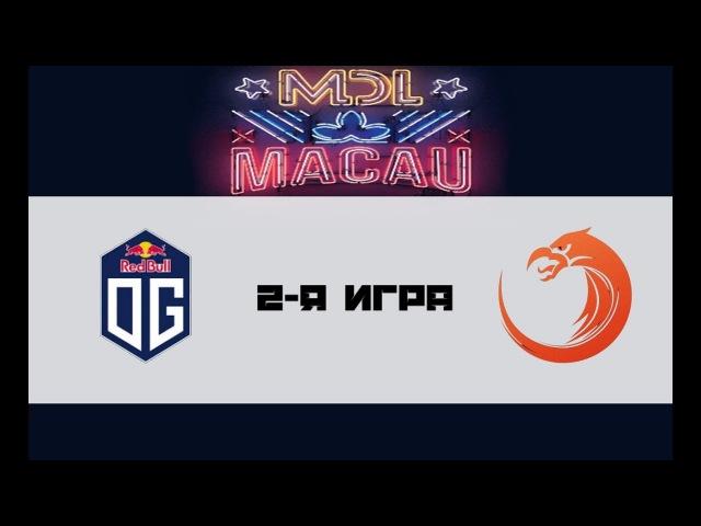 OG vs TNC 2 (bo3)   MDL Macau 2017, Финал, 10.12.17