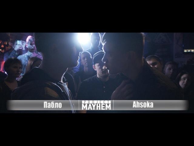Project Mayhem Tournament : Ahsoka vs Пабло (1/4 финала)