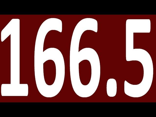 КОНТРОЛЬНАЯ ГРАММАТИКА АНГЛИЙСКОГО ЯЗЫКА С НУЛЯ УРОК 166 5 АНГЛИЙСКИЙ ЯЗЫК ДЛЯ СРЕДНЕГО УРОВНЯ