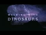 BBC Прогулки с динозаврами 05. Духи ледяного леса  Walking with Dinosaurs  1999  HD