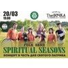 20/03   Spiritual Seasons в The БОЧКА
