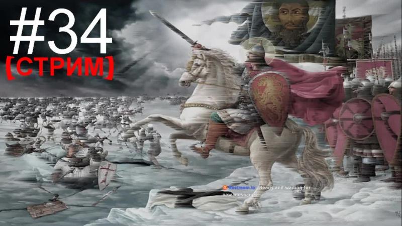 Между Востоком и Западом. Crusader Kings 2 34 [СТРИМ] ч.2