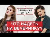 Ирина Ваймер VS Анна Устюжанина. #СтильнаяБитва Vol.2.