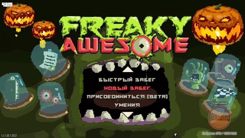 Мутанты Freaky Awesome | ErihonPlay