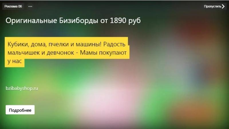Видеодополнение к рекламе Яндекс (РСЯ) - Бизиборды